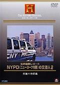 NYPD(ニューヨーク市警)の交渉人 2