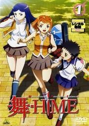舞-HiME 1