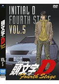 頭文字D 4th Stage VOL.5