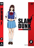 SLAM DUNK VOL.9