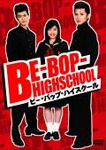 BE-BOP-HIGHSCHOOL ビー・バップ・ハイスクール 完全版