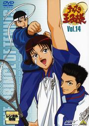 テニスの王子様 Vol.14