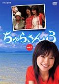 ちゅらさん 3 Vol.1