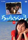 ちゅらさん 3 Vol.2