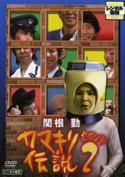 関根勤 カマキリ伝説 2(セカンド)