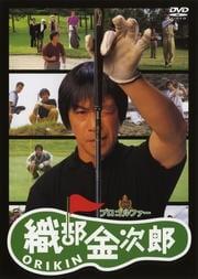 プロゴルファー織部金次郎