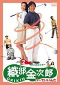 プロゴルファー織部金次郎 2 〜パーでいいんだ〜