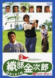 プロゴルファー織部金次郎 3 〜飛べバーディー〜