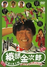 プロゴルファー織部金次郎 4 〜シャンク、シャンク、シャンク〜