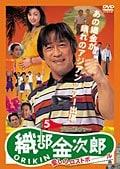 プロゴルファー織部金次郎 5 〜愛しのロストボール〜