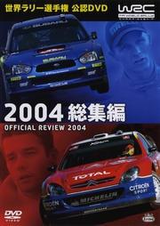 WRC 世界ラリー選手権 2004 総集編 DISC.B