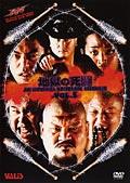 大日本プロレス 地獄の死闘(デスマッチ)  Vol.5