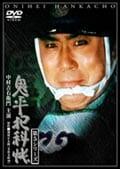鬼平犯科帳 第5シリーズ 第6巻 艶婦の毒/駿州・宇津谷峠