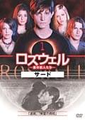 ロズウェル/星の恋人たち サードセット