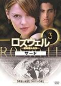 ロズウェル/星の恋人たち サード vol.3
