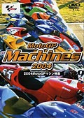MotoGP Machines 2004