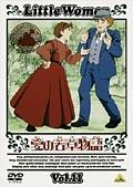 愛の若草物語 11