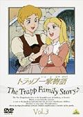 トラップ一家物語 3