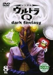 ウルトラQ dark fantasy Vol.8