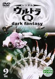 ウルトラQ dark fantasy Vol.9