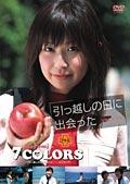 引っ越しの日に出会った + Mayumi in 7COLORS