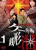 ケータイ刑事 銭形泪 Vol.1