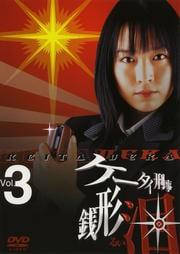 ケータイ刑事 銭形泪 Vol.3