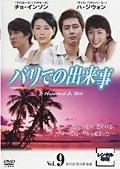 バリでの出来事 Vol.9
