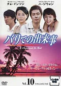 バリでの出来事 Vol.10
