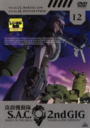 攻殻機動隊 S.A.C. 2nd GIG 07