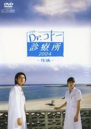 Dr.コトー診療所2004 後編