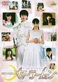 美少女戦士セーラームーン 12(最終巻)