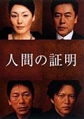 人間の証明(2004)セット