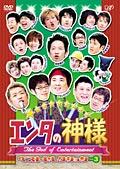エンタの神様 ベストセレクション Vol.3