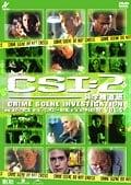 CSI:科学捜査班 SEASON 2 VOL.4