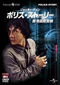 ポリス・ストーリー 香港国際警察/デジタル・リマスター版