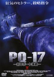 PQ-17 −対Uボート海戦− I