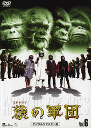 SFドラマ 猿の軍団 デジタルリマスター版 Vol.6