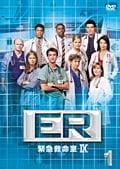 ER緊急救命室9セット