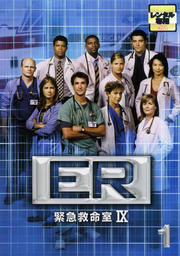 ER緊急救命室IX <ナイン> 1