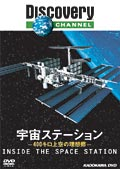 宇宙ステーション-400キロ上空の理想郷-