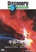 宇宙の起源 ブラックホール消滅