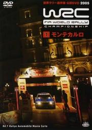 WRC 世界ラリー選手権 2005 VOL.1 モンテカルロ