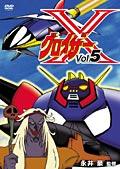 グロイザーX Vol.5