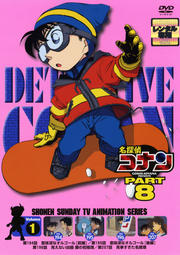 名探偵コナン DVD PART8