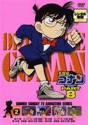 名探偵コナン DVD PART8 Vol.2