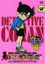 名探偵コナン DVD PART8 Vol.5