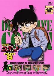名探偵コナン DVD PART8 Vol.6
