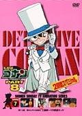 名探偵コナン DVD PART8 Vol.7