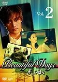 美しき日々 Vol.2